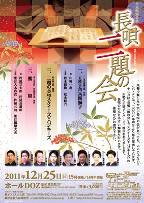 201111nidai_sml.jpg