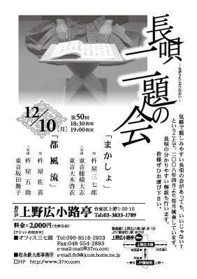 201212nidai_sml.jpg
