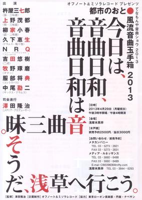 201304misora_sml.jpg
